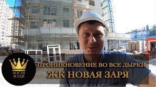 """Проникновение во все дырки ЖК """"Новая Заря"""" SOCHI-ЮДВ   Недвижимость в Сочи"""