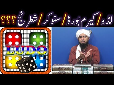 LUDO, Carrom Board, Snooker, Chess peh Saheh ISLAMIC Rulings ??? (By Engineer Muhammad Ali Mirza)