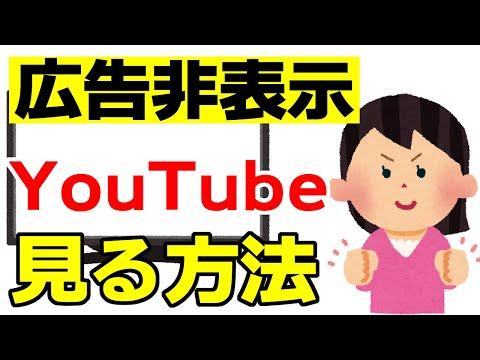 知らないと損するYouTubeの広告を消す方法【ダウンロードとオフライン再生ならプレミアムがおすすめ】