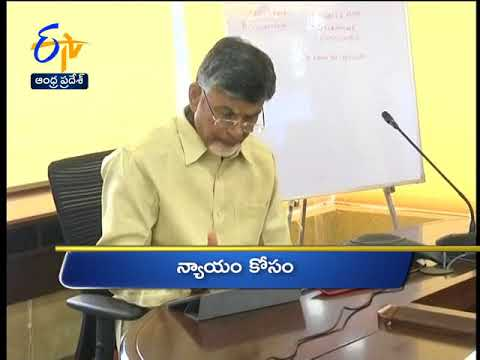 Andhra Pradesh | 18th July 2018 |...