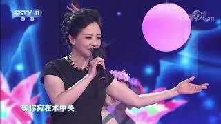 [梨园闯关我挂帅]歌曲《荷塘月色》 演唱:陶慧敏| CCTV戏曲 - YouTube
