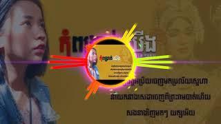 កុំពង្រាត់យើង -  Kom pong rot yerng Cover by sokun theara yu Nonstop