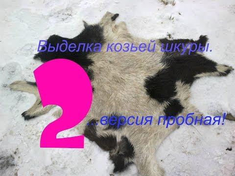 Выделка козьей шкуры 2.