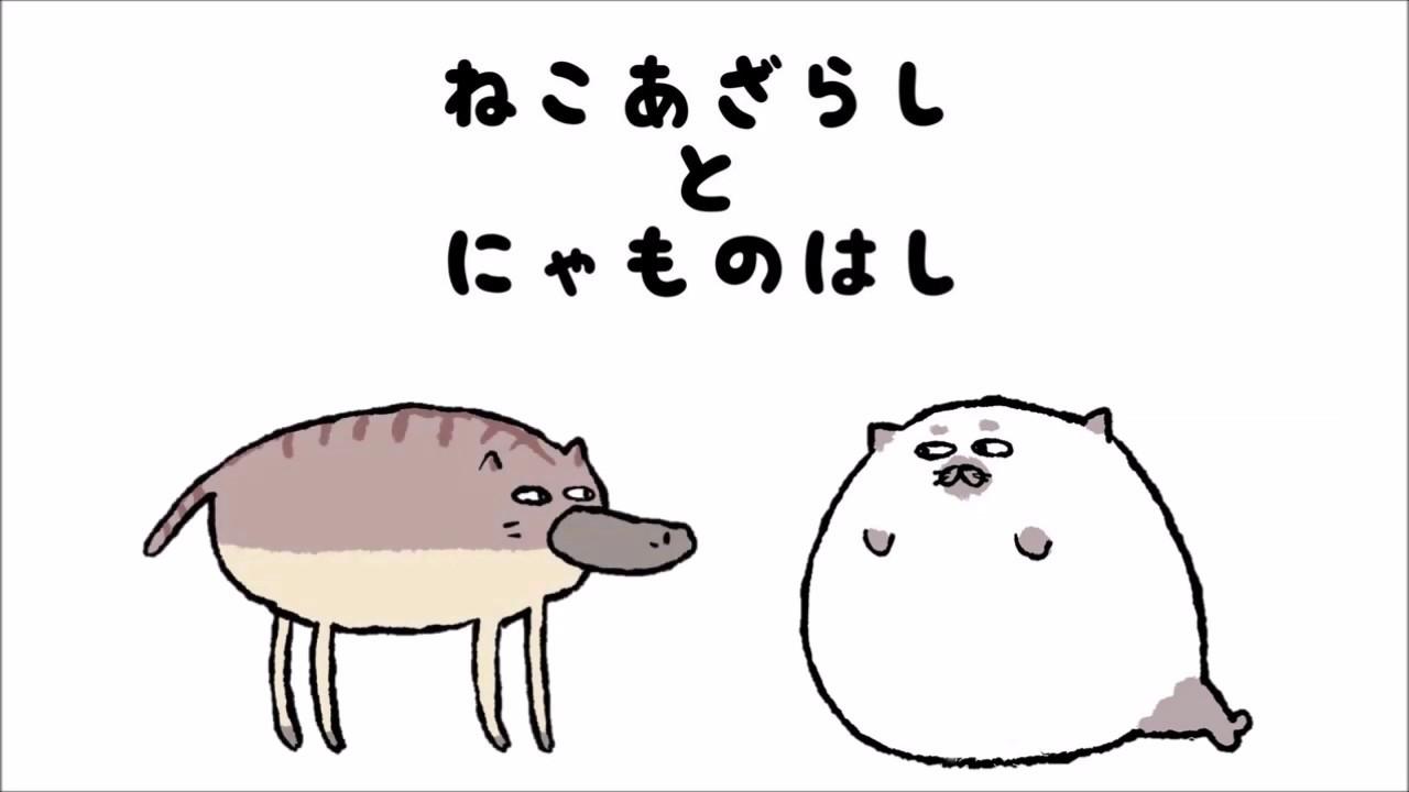 「ねこあざらし と にゃものはし」作:おかもとゆい 語り:岩居由希子【公式】