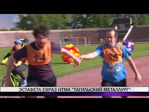 В Нижнем Тагиле прошла традиционная легкоатлетическая эстафета ЕВРАЗ НТМК