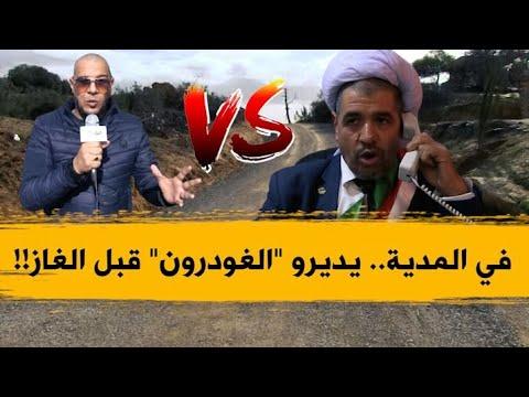 رئيس بلدية في ولاية المدية.. يصر على تزفيت الطريق قبل أشغال التزود بالغاز؟!