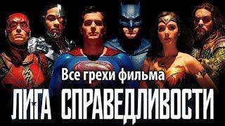 """Все грехи фильма """"Лига справедливости"""""""
