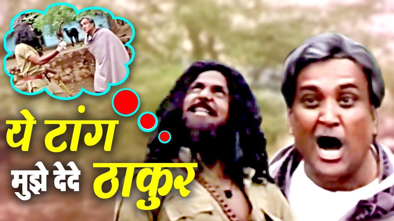 ये टांग मुझे देदे ठाकुर - Gabbar ka Muqabala Jageera Se - Khandeshi Comedy Scene 7
