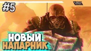 Fallout New Vegas Прохождение - НОВЫЙ НАПАРНИК - Часть 5
