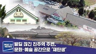 발길 끊긴 진주역 주변 문화·예술 공간으로 '재탄생' …