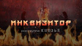 Князья - Инквизитор (Охота на Ведьм)...