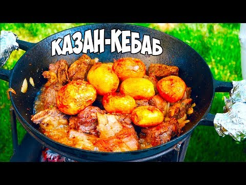 Самый вкусный казан-кебаб