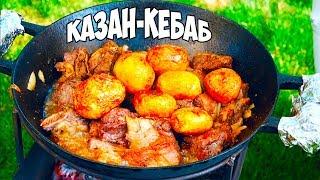Самый вкусный казан-кебаб из телятины / как приготовить?