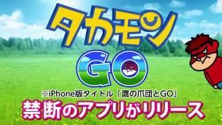 タカモンGO アプリ公開!