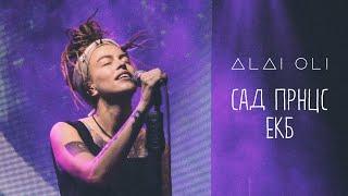 ALAI OLI - Сад Прнцс LIVE Екатеринбург 2019