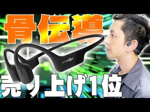 骨伝導ワイヤレスヘッドホン「AfterShokz」の「Aeropex」レビュー!Amazonで超高評価めちゃくちゃ売れまくってる理由がコレを観れば全部分かるぞ!【エアロペックス】