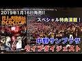 【1/16発売】わくバンライブBlu-ray/DVD【ダイジェスト】