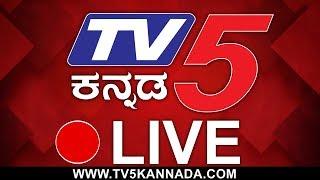 Live : Kannada News | #Shivakumara swamiji | Siddaganga | TV5 Kannada