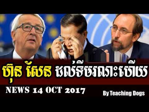 Khmer Hot News RFA Radio Free Asia Khmer Morning Saturday 10/14/2017