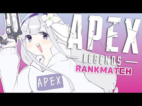 🤍【APEX】ランクマ~~~まわす~~~~~【白百合リリィ/ViViD所属】