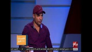 ريكاردو: الزمالك يشبه ريـال مدريد..ومشكلة مستحقاتى المالية انتهت (فيديو) | المصري اليوم
