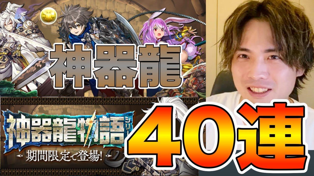 【パズドラ】前回スルーして後悔した男の神器龍40連!!!