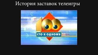Скачать История заставок выпуск 14 телеигра Сто к одному