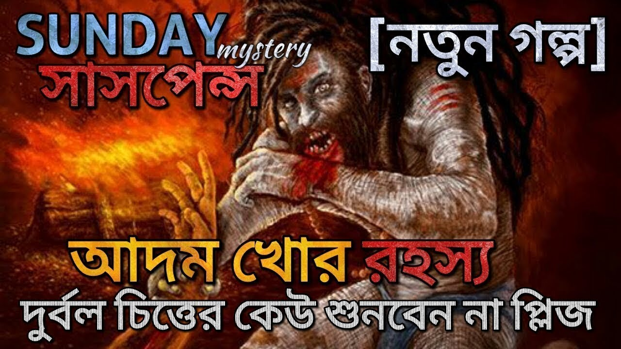 Sunday Mystery Suspense || Laskheko Aghori ||Bengali mp3 audio story ||  Home of suspense || 2018