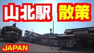 山北駅周辺散策【神奈川県山北町】Walking around Yamakita Station [Yamakita-cho, Kanagawa Prefecture]