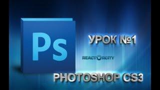 №1 Урок по Adobe Photoshop для начинающих [Рисуем траву, облака, солнце]