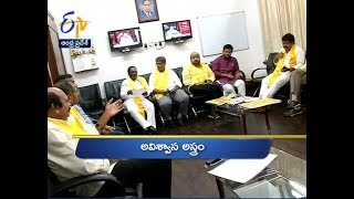 Andhra Pradesh   18th July 2018   Ghantaravam 3 PM News Headlines