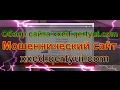 Обзор сайта xxed.qertyui.com | Мошеннический сайт xxed.qertyui.com