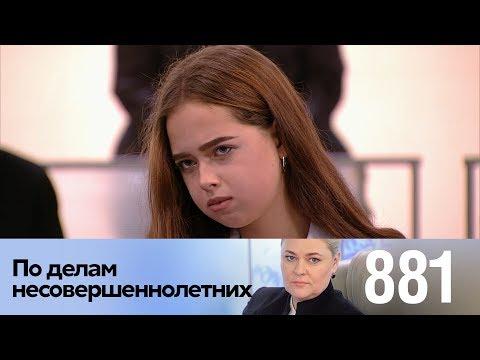 По делам несовершеннолетних   Выпуск 881