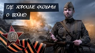 ТОП 10 хороших Российских фильмов о Великой Отечественной войне 1941-1945 (по версии СК Таганай)