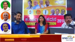 Karnataka Assembly Elections 2018 Results Live Update : ರವೀಂದ್ರ ಕೋಟಕಿ, ಬಾಲರಾಜ್ ಅವರ ಜೊತೆ ಮಾತುಕತೆ