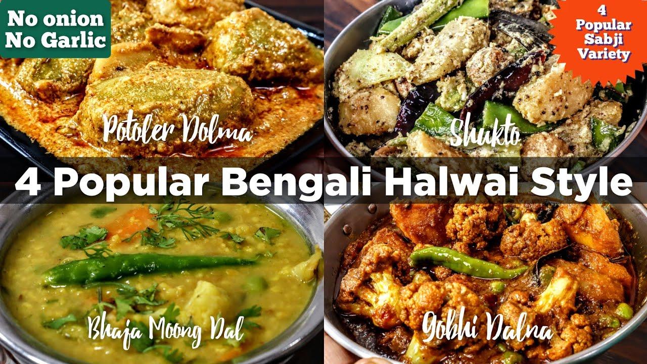 POPULAR BENGALI RECIPES | MASALA GOBHI | STUFFED SPICY POINTED GOURD | MIX VEG | MOONG DAL