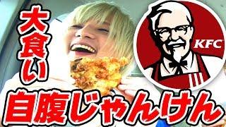 【大食い】自腹じゃんけん!負けたら全額負担!【ケンタッキー】【マクドナルド】【スタバ】