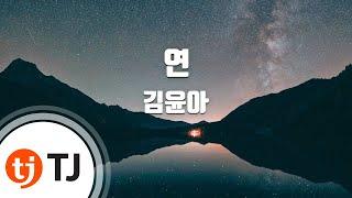 [TJ노래방] 연(사임당,빛의일기OST) - 김윤아(Kim, Yoon-Ah) / TJ Karaoke