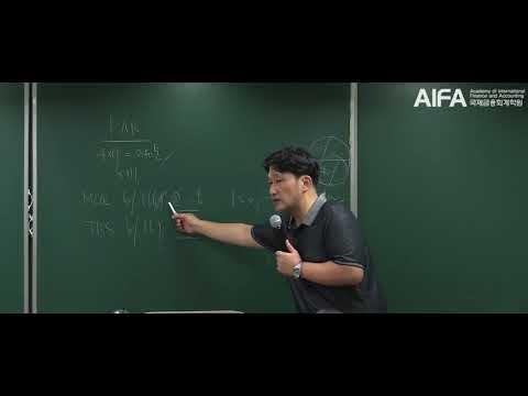 (AIFA) 2019년 대비 AICPA Advanced Accounting(고급회계)_김용석 회계사