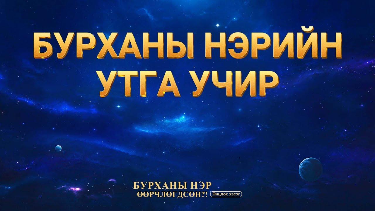"""""""Бурханы нэр өөрчлөгдсөн ?!"""" киноны клип: Бурханы нэрийн утга учир (Монгол хэлээр)"""