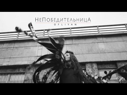 Ofliyan - Непобедительница