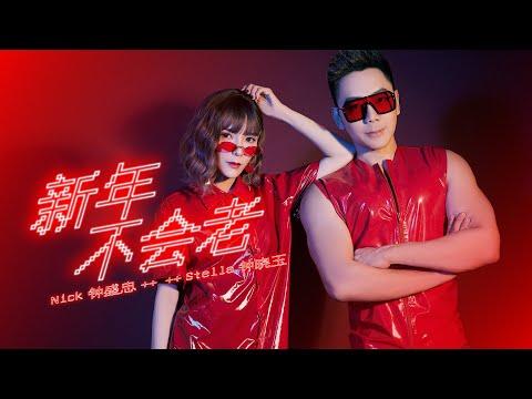 2021-nick钟盛忠-stella钟晓玉【新年不会老】official-4k-m/v-(tiktok-洗脑新年歌)