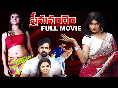 Prema Pandem Full Length Movie | Kiran Kalyan, Naresh, Samba Siva, Jabardasth Vinod, Sravan | MTC