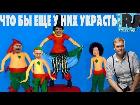 Путинизм в действии. Что еще не украли в России?