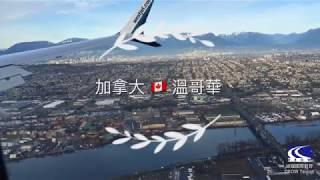【Vancouver 城市介紹】加拿大溫哥華留遊學_DEOW Taiwan 迪耀國際教育