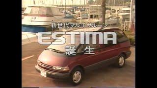 トヨタ エスティマ(初代) ビデオカタログ 1990 Toyota Estima(Previa) promotional video in Japan
