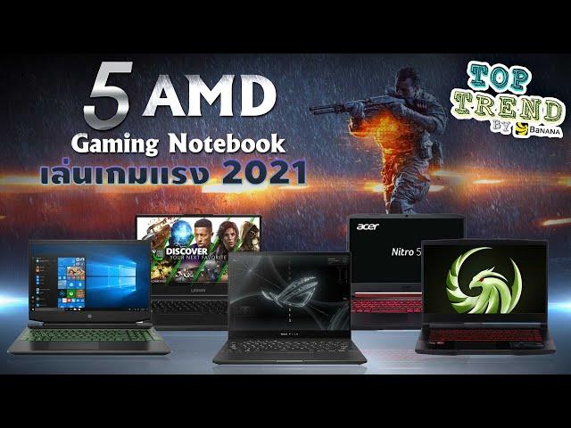 แนะนำ 5 โน้ตบุ๊คเล่นเกม AMD Ryzen 5000 ปี 2021 ราคาไม่เกิน 50,000 บาท
