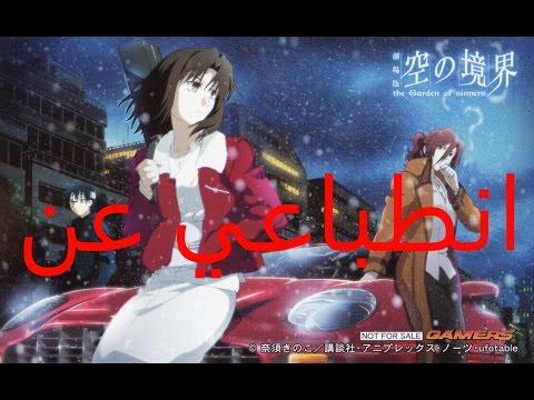 Kara no Kyoukai Review (In Arabic)
