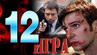 Игра 12 серия - криминальный сериал