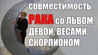 видео Рак-Скорпион
